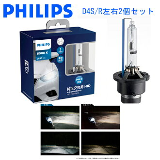 Genuine HID headlight replacement bulbs 2 pieces ♦ Passo hana specification / Toyota /CG30/H26.4-♦ D4S/D4R common ♦ upgrade for world standard Philips ♦ 3 year warranty ♦ extreemultinon 6200 K ♦ H.I.D bulbs ♦ PHILIPS