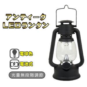LEDランタンライト アンティーク おしゃれ 昼光色 ダイヤル式 調光機能付き 単3電池式 アンティーク調光 停電 ランタン 吊り下げ照明 置き型 インテリア テーブルライト フットライト キャン