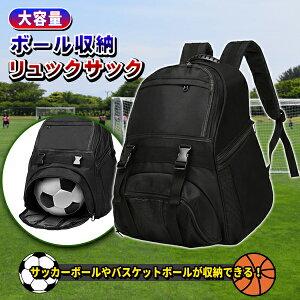 ボール収納 リュック 大容量 40L 子供用 サッカー バスケ バレーボール キッズ ジュニア ボール バッグ リュックサック デイパック