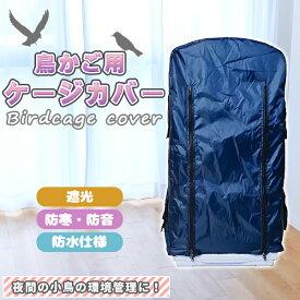 鳥かご ケージカバー 鳥ケージカバー 遮光 防寒 防音 防水 チャック付