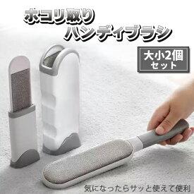 ほこり取りブラシ 大小 2個セット ハンディブラシ 携帯ブラシ ハンディブラシ ホコリ取り