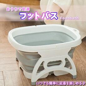 フットバス 保温 折りたたみ ボウル 足浴器 14L フットマッサージャー 足裏 足湯 バケツ 深 足温器 グレー