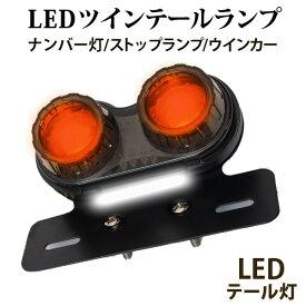 LED ツインテールランプ ウインカー テール ナンバー灯 汎用 ステー付き