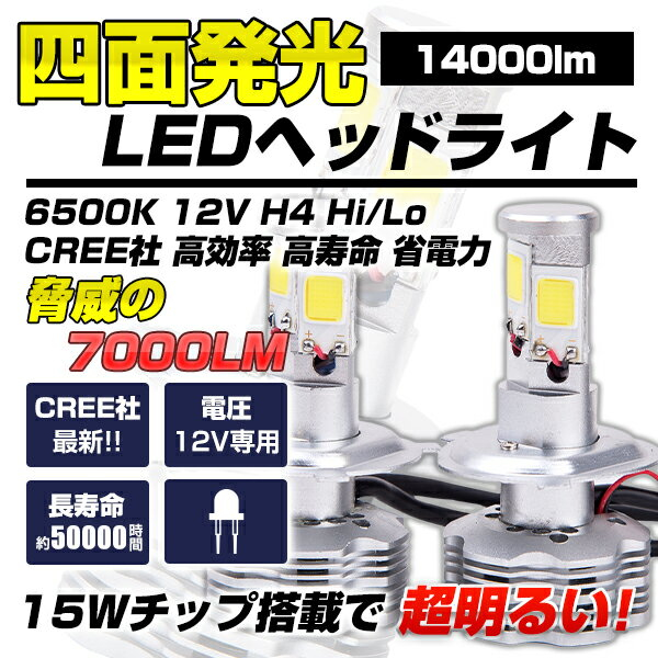 【送料無料】 四面発光 14000lm LEDヘッドライト 7000LM 6500K 12V H4 Hi/Lo CREE社 高効率 高寿命 省電力 【カー用品】