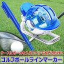 【エントリーでポイント5倍】【送料無料】ゴルフボールラインマーカー 青 ボールに線引き練習