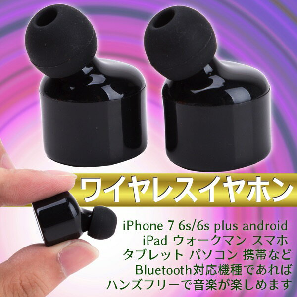 【送料無料】bluetooth4.2 ワイヤレスイヤホン 黒 ハンズフリー iPhone 7 6s/6s plus android iPad ウォークマン スマホ タブレット パソコン 携帯