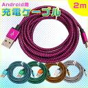 【送料無料】充電ケーブル 2m Android用 アンドロイド用 Micro USB2.0 レッド オレンジ ブルー グリーン ホワイト