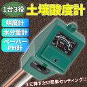 【送料無料】土壌酸度計1台3役/照度計水分量計 ペーハー PH計