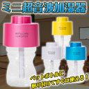 【送料無料】ミニ超音波加湿器 USB ペットボトル LEDライト