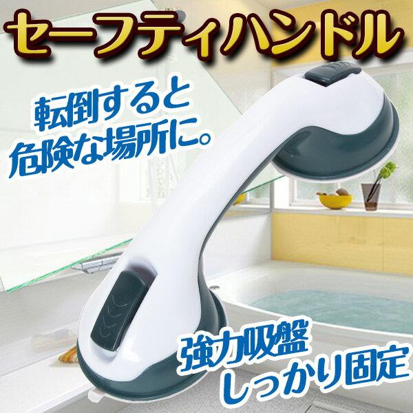 【送料無料】セーフティ ハンドル 強力吸盤 しっかり固定 お風呂 手すり