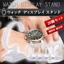 【送料無料】ウォッチ ディスプレイスタンド 20個セット 腕時計 展示 腕時計スタンド コレクション