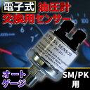 【送料無料】電子式 油圧計 交換用 センサー オートゲージ SM RSM PK RPK シリーズ専用 電子式油圧計交換センサー