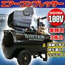 【送料無料】業務用 3馬力 50L エアーコンプレッサー 100V 【エアー工具の使用 タイヤ交換や簡単な整備、釘打ち】 【…
