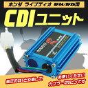 【送料無料】 ホンダ ライブディオ AF34/AF35用 CDIユニット 【バイク用品】