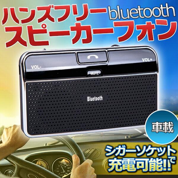 【送料無料】 ハンズフリー スピーカーフォン bluetooth 車載 シガーソケット 充電 サンバイザー 取り付け簡単 ブルートゥース 【カー用品】