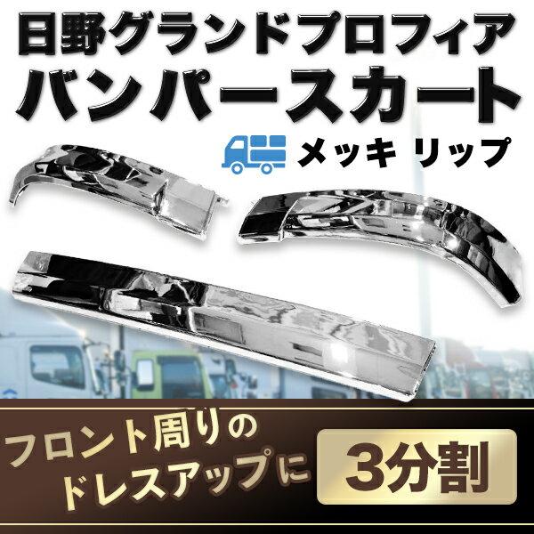 【送料無料】 日野 メッキ リップ バンパー スカート 3分割 グランドプロフィア ヒノ トラック 【カー用品】