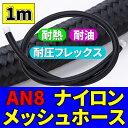 AN8 ナイロン メッシュホース 1m 柔軟 耐圧 オイル 燃料 作業