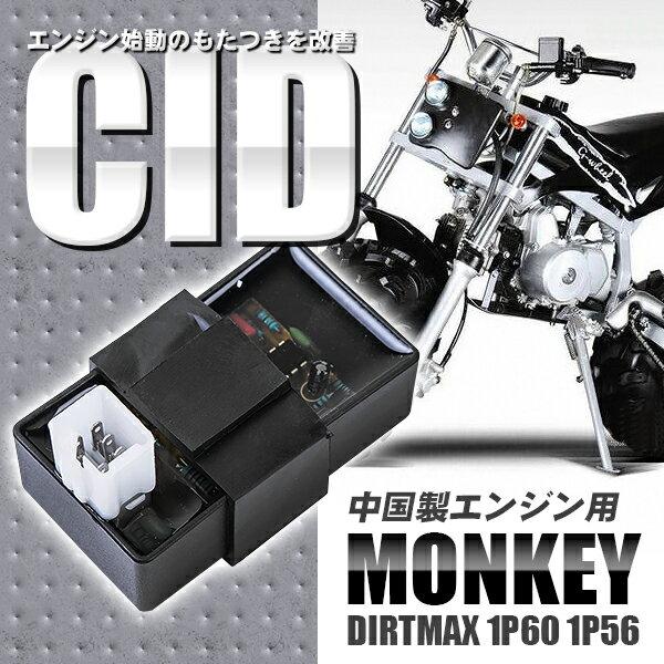 【送料無料】 モンキー ATV 四輪バギー CDI 電装品 純正部品 点火系 12V 5ピン DIRTMAX 1P60 1P56 中国製エンジン用CDI 【バイク用品】