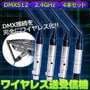 【送料無料】 DMX512 ワイヤレス 送受信機 2.4GHz 4本セット 音楽演出装置 【日用品雑貨】
