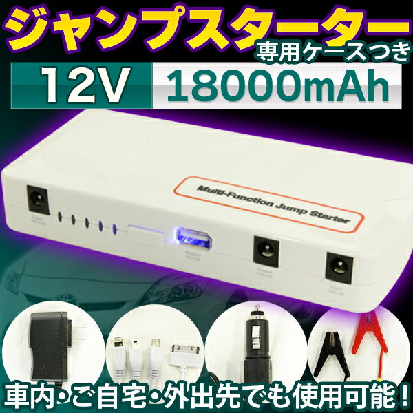 【送料無料】 18000mAh リチウム 12V ジャンプ スターター バッテリー 大容量 専用ケースつき 【Lightning microUSB miniUSB 30pinDock ポータブルモバイル充電 軽量 持ち運び スマホ 】 【DIY・工具】【電動工具関連】