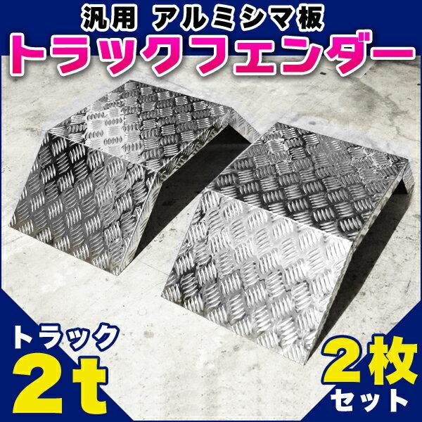 【送料無料】 汎用 アルミシマ板 フェンダー トラック 2t 2枚セット 角形 泥よけ板 【カー用品】