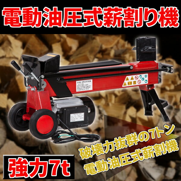 【送料無料】 電動油圧式 薪割り機 薪割機 強力7t 7トンモデル 【DIY・工具】【電動工具関連】