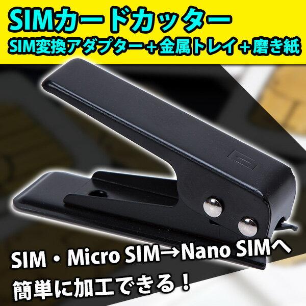 【送料無料】SIMカードカッター SIM変換アダプター + 金属トレイ + 磨き紙