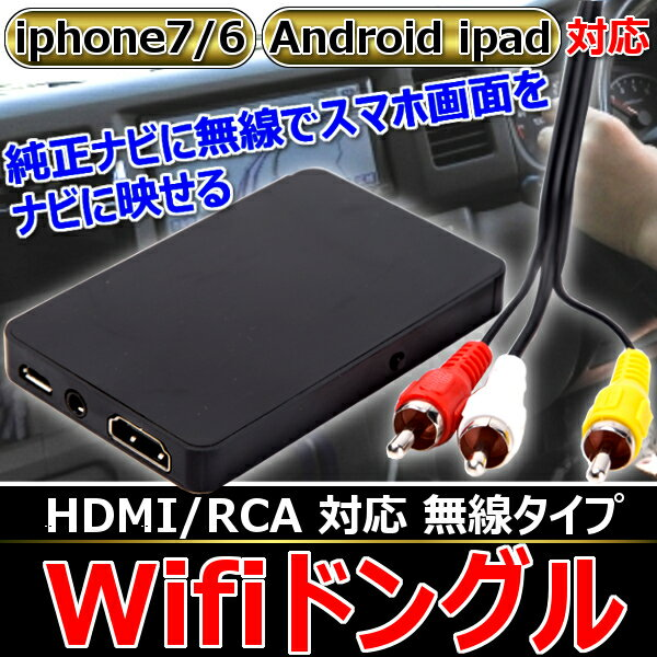 HDMI/RCA 対応 Wifiドングル 無線タイプ 純正ナビに無線でスマホ画面をナビに映せる YouTube Wi-Fi接続 HDMI/RCA iphone7/6 Android ipad対応 Miracast/Airplay/DLNA
