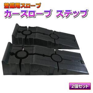 整備用スロープ カースロープ ステップ 2個セット ラダーレール カースロープカーランプ ジャッキサポート 【カー用品】