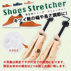 男性用シューズ ストレッチャー 幅や長さ調節 シューキーパー レディース メンズ