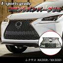 レクサス NX200t AGZ10 AGZ15 F スポーツ ラジエーター グリル メッシュ 53111-78020 53111-78040 53111-78010 ボディ…