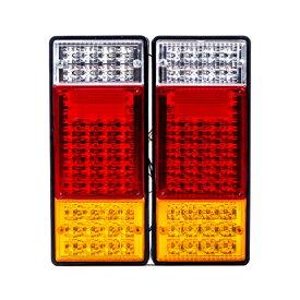 トラック 用 LED テールランプ 44LED 88連 12V/24V 2個 セット 大型トラック LEDテールランプ 【バイク用品】