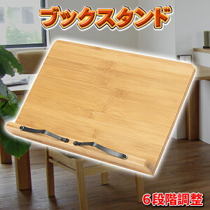 ブックスタンド 筆記台 書見台 本立て 6段階 調整 竹製 サポート ipad スタンド ナチュラル スマホ スタンド タブレット 竹製 バンブー