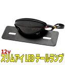 【送料無料】スリムアイ LED テールランプ 汎用 12v バイク ナンバー灯
