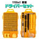 110in1精密ドライバーセット 98種ビット スクリュードライバーセット 磁石付き iPhone分解