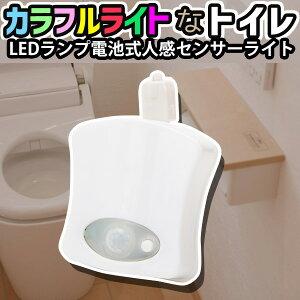 便座 LEDランプ トイレ 電池式 人感センサーライト 8色 省エネー お洒落 便器 玄関 お手洗い