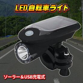 【エントリーでポイント10倍】LED 自転車ライト ヘッドライト 高輝度 ソーラー充電&USB充電式 IPX6 防水 自転車ライト 小型 軽量 LEDライト