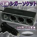 【送料無料】 24V用 12V変換 3連 シガーソケット USBポート付き 【カー用品】