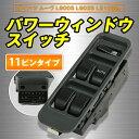 【送料無料】 ダイハツ ムーヴ L900S L902S L910S他 パワーウィンドウスイッチ 11ピンタイプ 【カー用品】