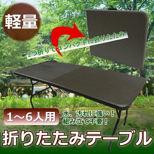 【送料無料】 軽量 折りたたみテーブル アウトドア 折り畳み 【スポーツ・アウトドア】