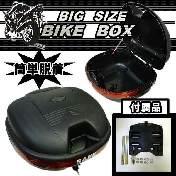 【送料無料】 スクーター用バイクボックス トップケース リアトランク 大容量 Bタイプ 【バイク用品】