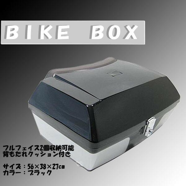 【送料無料】 バイクボックス リアトランク リアトップケース超BIG容量50L 黒・白 単車 スクーター 093 バイクボックス 【バイク用品】