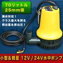 【送料無料】 海水対応 小型&軽量 12V水中ポンプ 70リットル 25mm径 ビルジポンプ 建設機械 農業 排水 送水 清水 【D…
