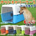 【送料無料】 カラー豊富! ペットキャリーケース Lサイズ ハードタイプ 中型犬用 61×40×39cm 濃青・緑・ピンク・オ…