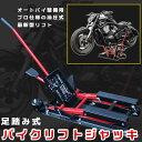 【送料無料】 バイクリフトジャッキ 足踏み式 MAX680kg プロ仕様 油圧式モーターサイクルバイクリフト ジャッキ 足踏み式 バイク整備 【バイク用品】