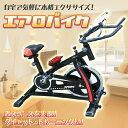 【送料無料】 エアロバイク スピンバイク 健康器具 フィットネス型 【サイクルジム 健康グッズ 自宅用 人気 ランキン…