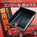 【送料無料】 エクストレイル T32 コンソール ボックス 収納 トレイ ケース ブラック 小物入れ 【カー用品】