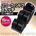【送料無料】 スズキ用 パワーウィンドウスイッチ 16ピンタイプ 【カー用品】