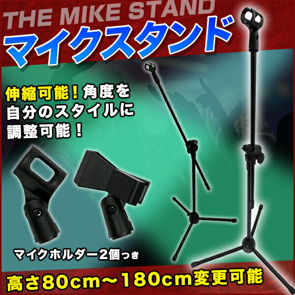 【送料無料】マイクスタンド マイクホルダー2個付属 文化祭 ライブ イベント バンド 【おもちゃ・ホビー用品・楽器】