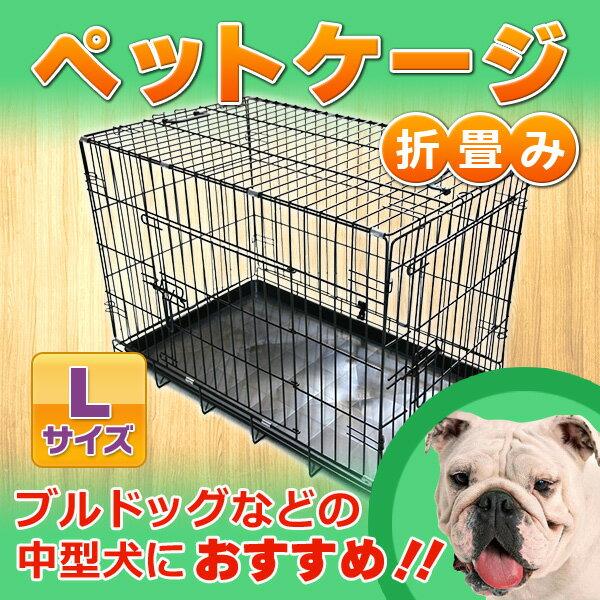 【送料無料】折畳み ペットケージ 76X47X55cm Lサイズ 【ブルドッグ 中型犬】 【ペットグッズ】